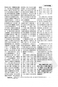 luoxuan page 4